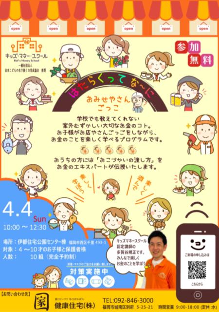 4月4日(日)はたらくってな~に?キッズマネースクール開催!