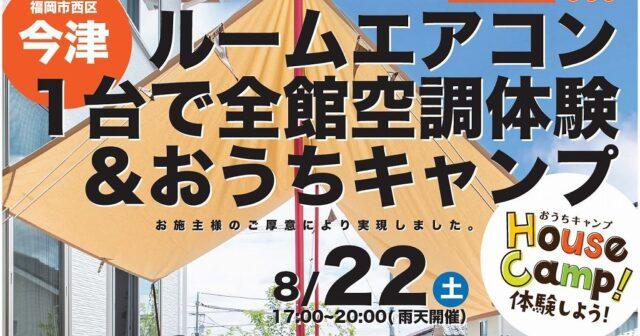 夏はヒンヤリ、高性能住宅の完成見学会を開催致します。