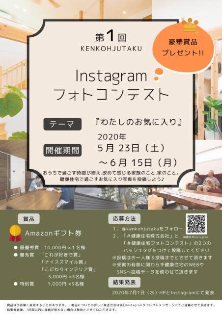 第1回 健康住宅Instagramフォトコンテスト!