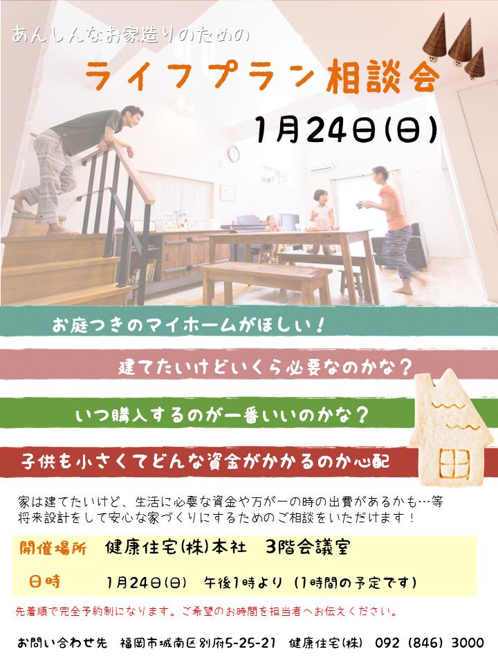 2016.1.24FP相談会