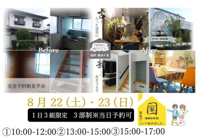 8月22(土)23(日)西区橋本で高性能リノベーション住宅の見学会を開催致します!