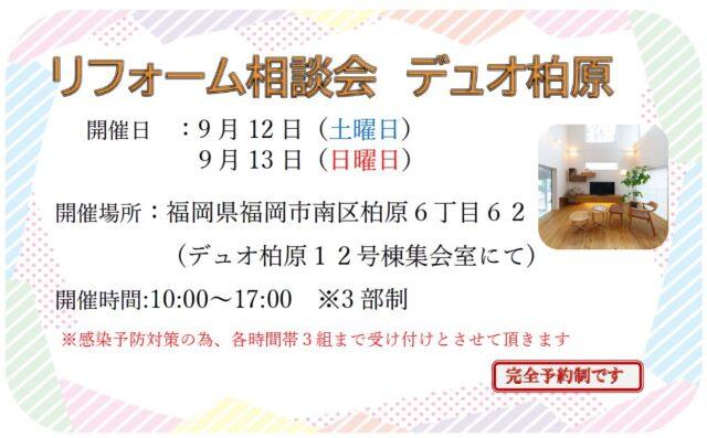 9月12日(土),13日(日)ディオ柏原(リフォーム相談会)