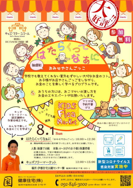 8月1日(日)はたらくってな~に?キッズマネースクール開催!